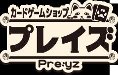 カードゲームショップ プレイズ -Preyz-