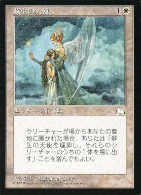 【MTG】気まぐれカード紹介 5回目「蘇生の天使」