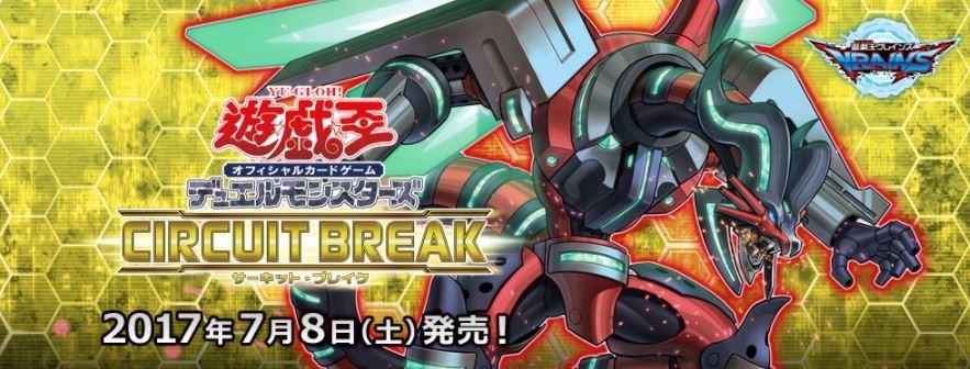 遊戯王新作CIRCUT BREAK来週土曜日発売