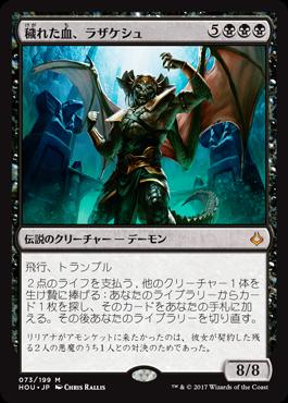 【MTG】破滅の刻収録カード紹介 その4