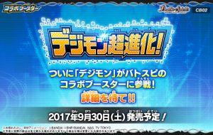 【BS】9月30日デジモンコラボ!【予約】