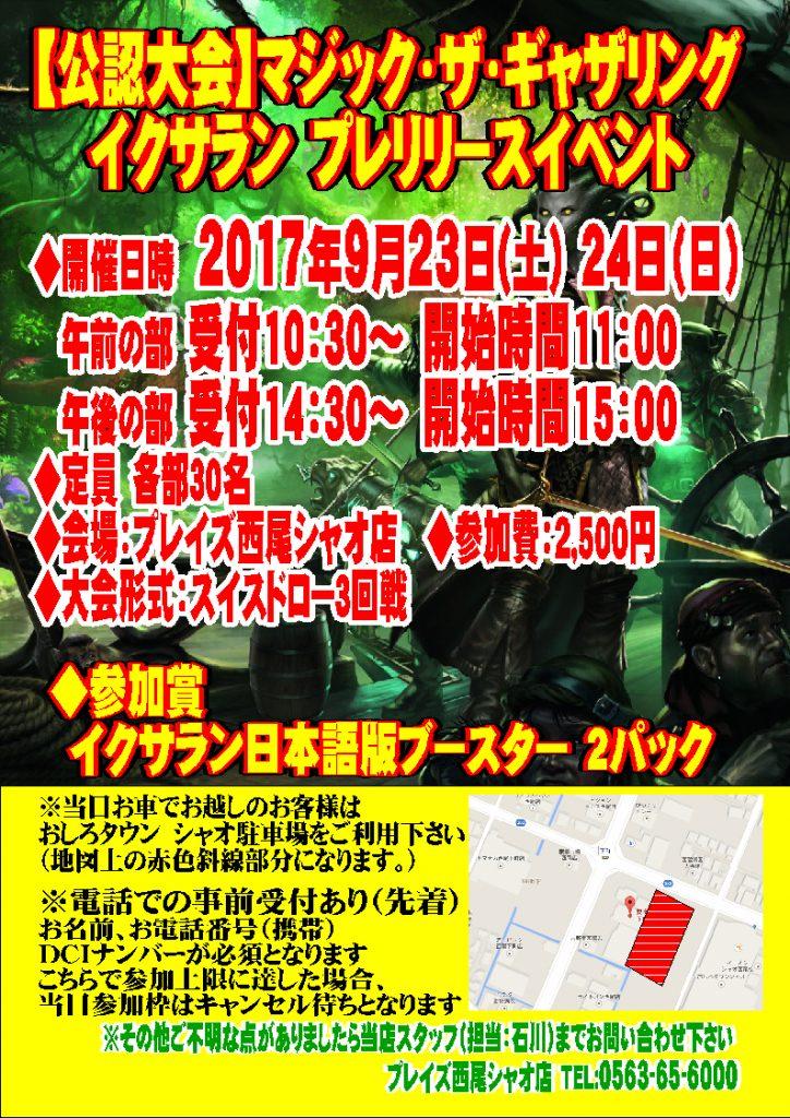 8月23日24日は「イクサラン」プレリリース!!