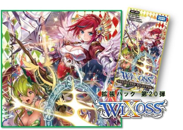 来週9月7日はウィクロス最新作発売!!