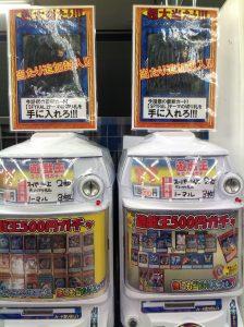 遊戯王500円ガチャにスパイラル・ザ・ダブルヘリックス!?