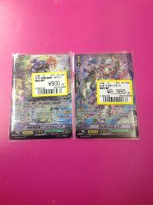 VG新弾SP「共に咲く乙女クラ」買取しました。