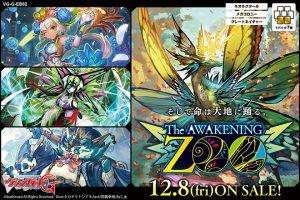 明日はVG新作「The AWAKENING ZOO」の発売日!