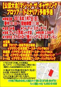 【MTG】1月大会予定