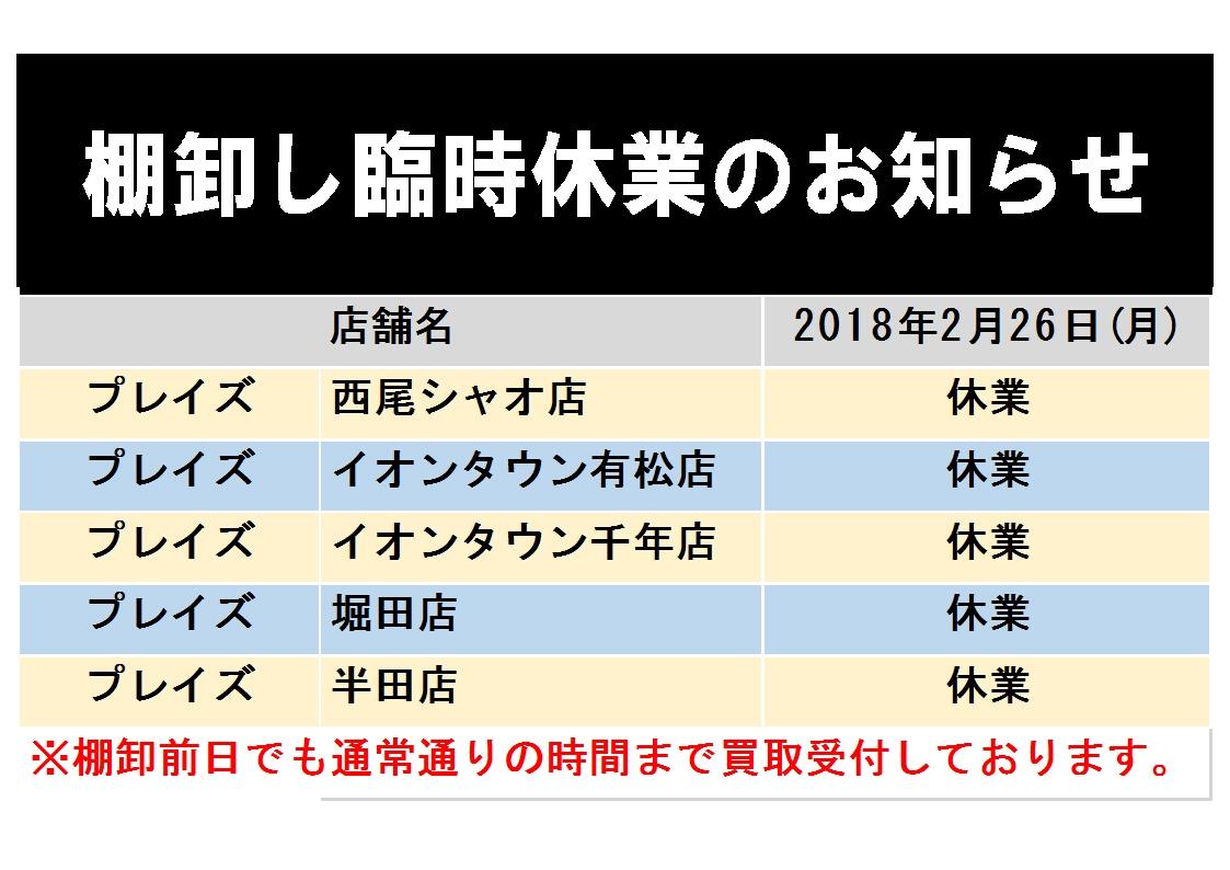 2/26棚卸 店舗閉店案内