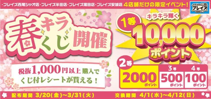 春キラくじ開催 愛知4店舗限定
