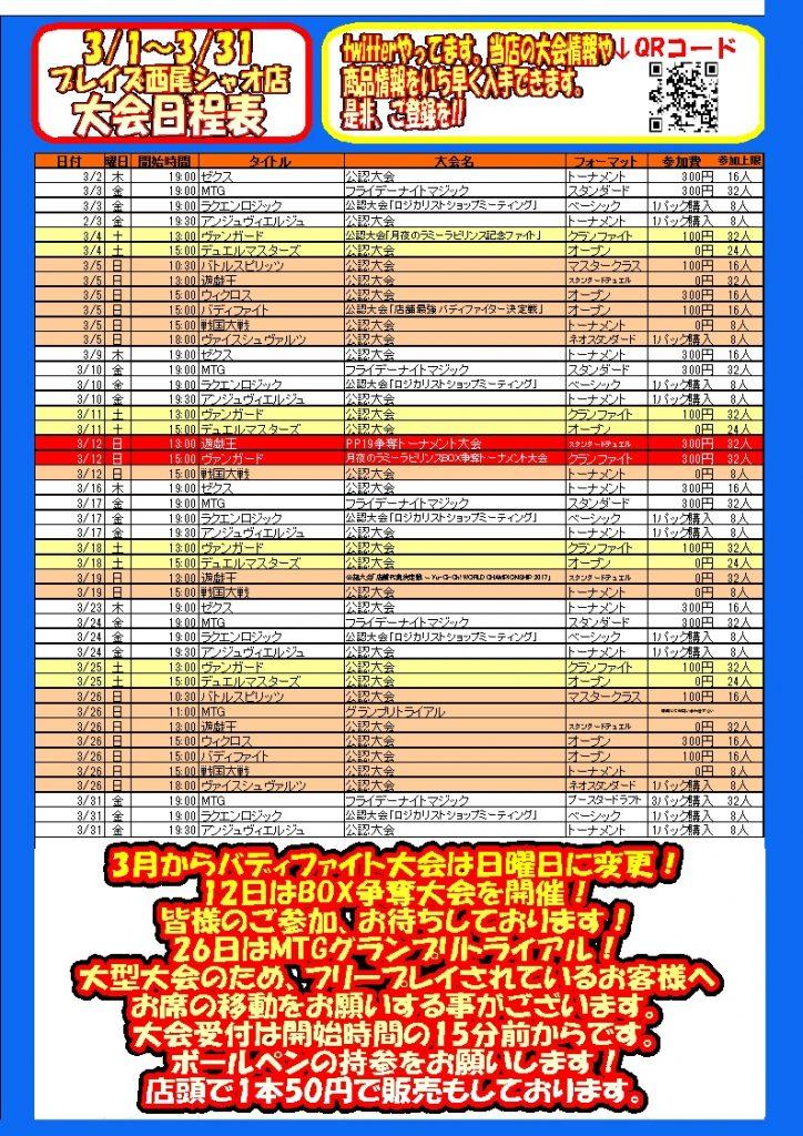 【大会】3月大会日程!