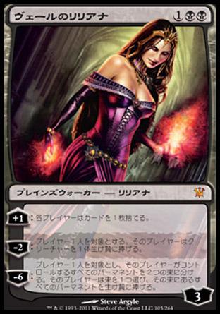 【MTG】気まぐれカード紹介 6回目「ヴェールのリリアナ」