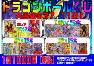 第三回ドラゴンボールヒーローズくじ 販売中!
