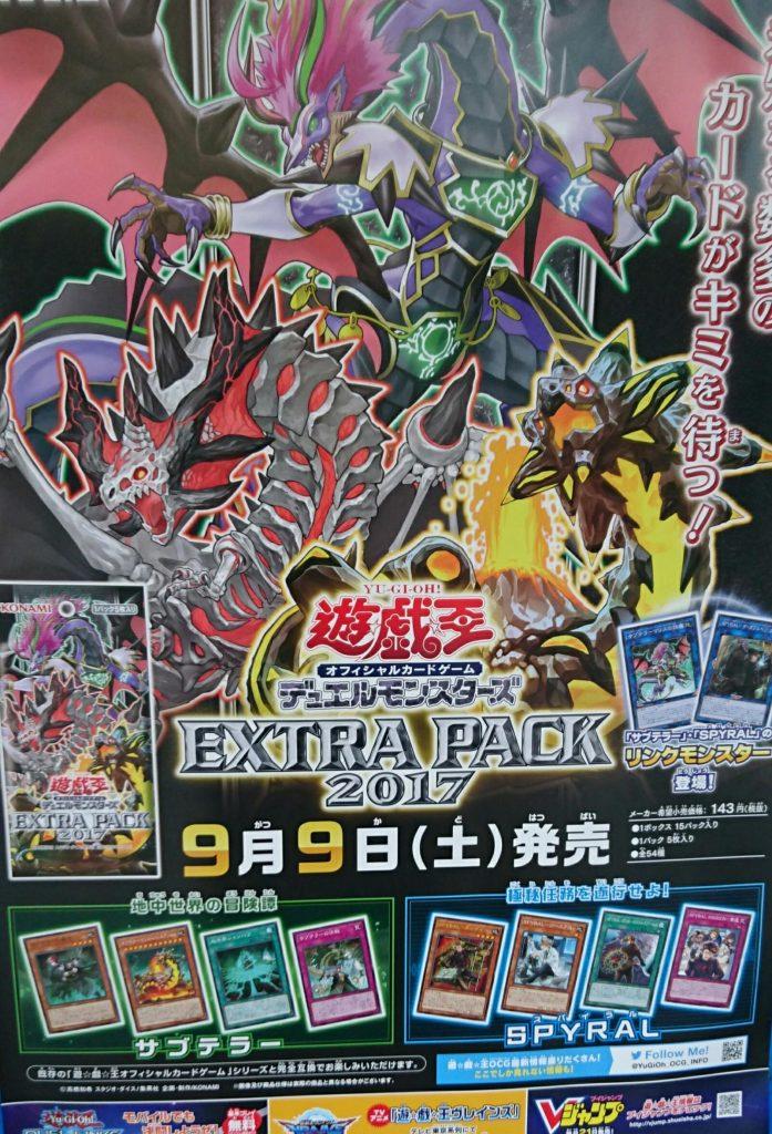 9月9日は遊戯王新作「EXTRA PACK」発売