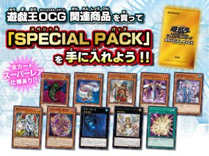 SPECIAL PACK 配布します!