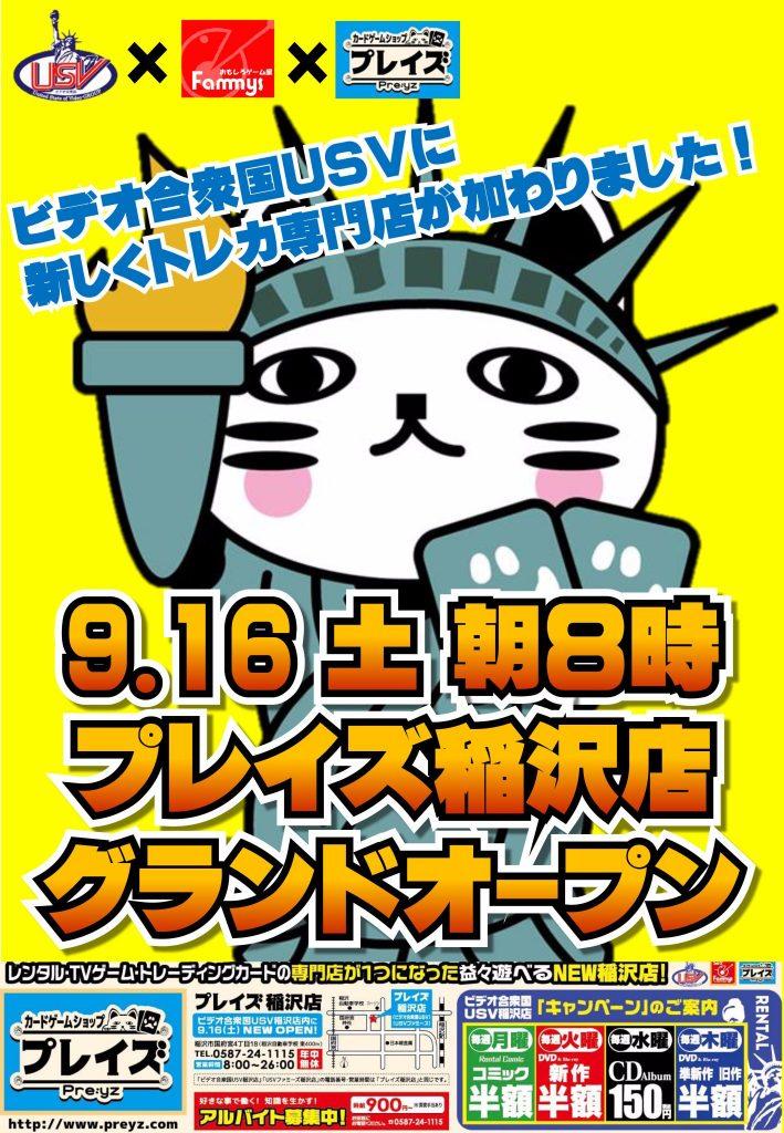 9/16 USV稲沢店内にトレカ専門店プレイズ稲沢店がグランドオープン!