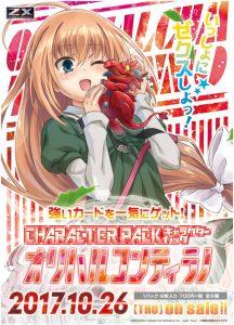 【Z/X】10月26日発売「因果からの脱出」予約受付中!