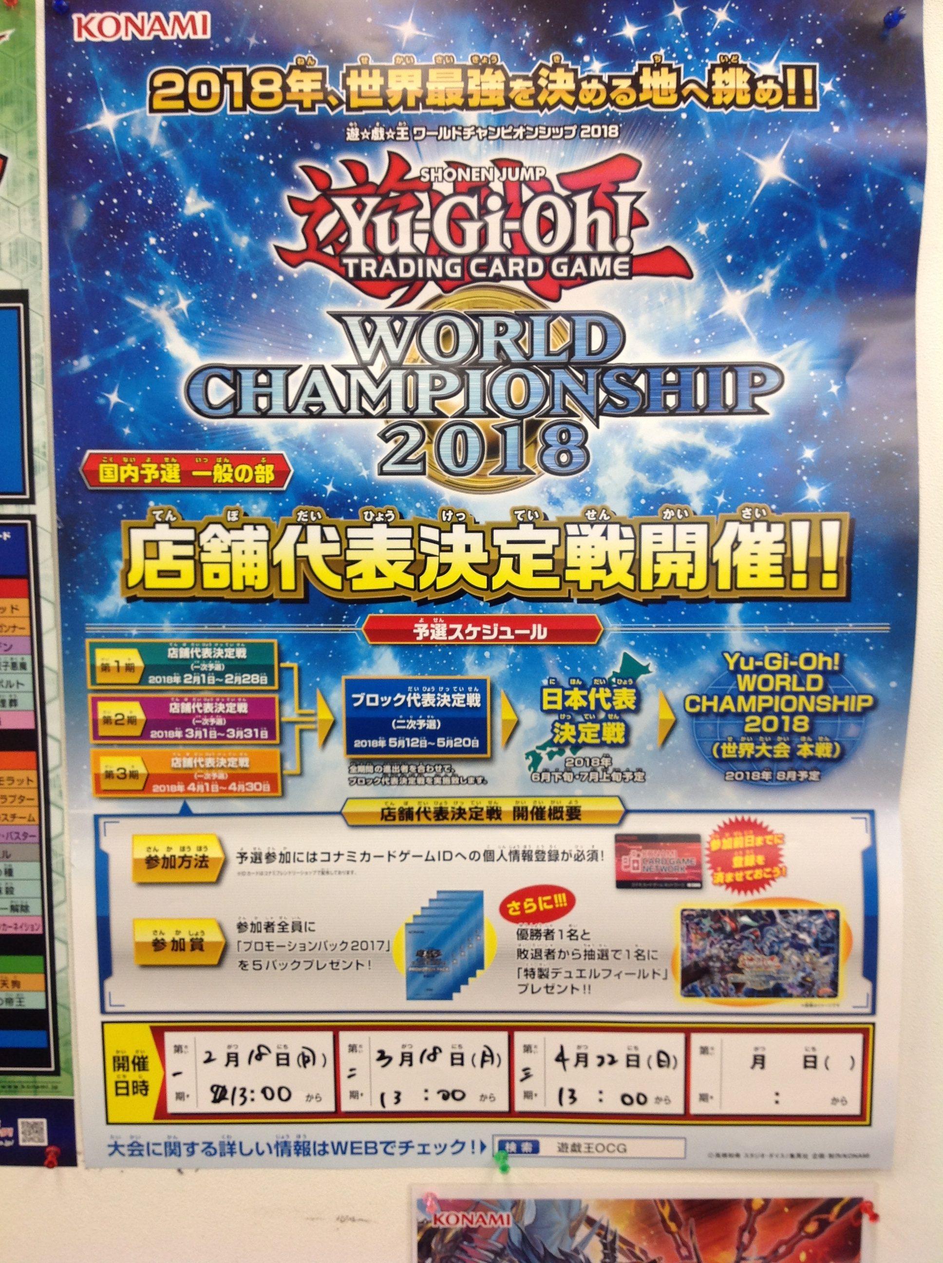 遊戯王WORLD CHAMPIONSHIP 2018 店舗代表戦 開催