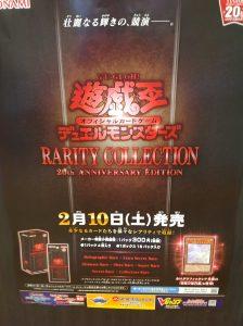 【遊戯王】遂に、レアリティコレクション – 20th ANNIVERSARY EDITION -明日発売です!!!!