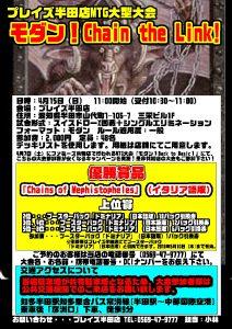 【MTG】モダン大型大会開催!