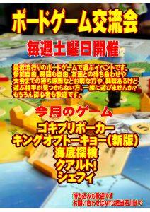 5月からボードゲーム会始めます!