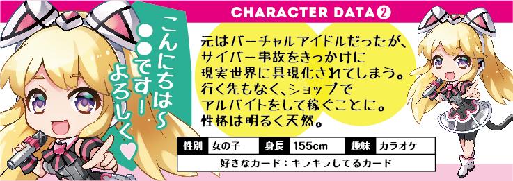 プレイズ 女の子キャラクター