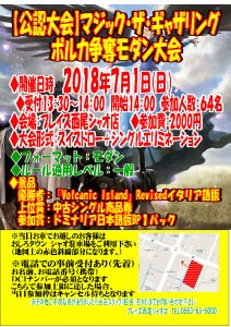 【MTG】ボルカ争奪モダン大会開催