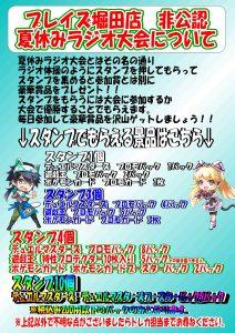 夏休み限定!イベント開催中!