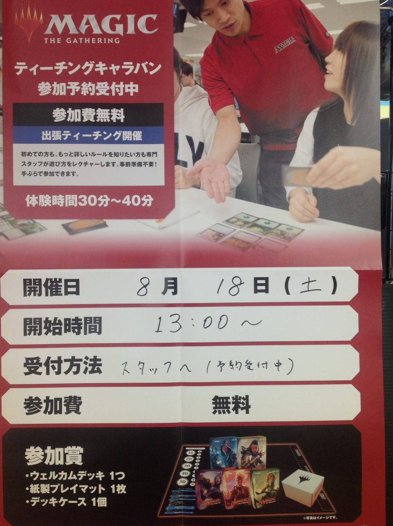 【MTG】ティーチングキャラバン開催します!