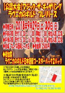 【MTG】ラヴニカのギルドプレリリース開催