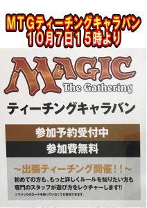 【MTG】MTGティーチングキャラバン開催