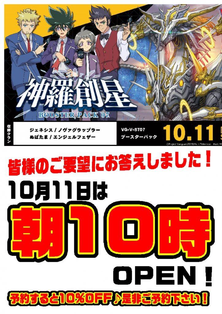 【ヴァンガード】10/11(金)は10時開店!【神羅創星発売】