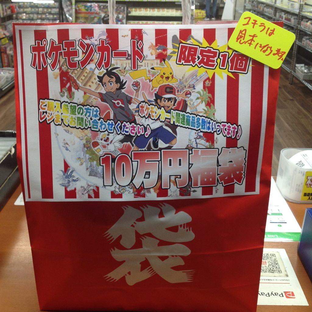 ポケカ10万円福袋作成しました!!
