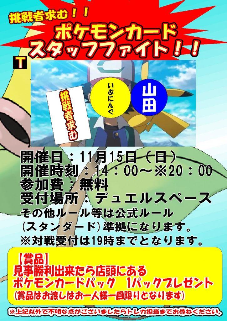 ポケカスタッフファイト結果発表❗ 【いぶにんぐ編】