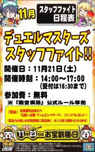 11月度デュエマスタッフファイト結果発表!!