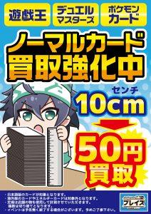 ノーマル10cm買取開始!!