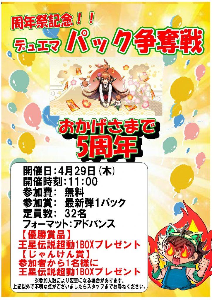 4月29日はプレイズ半田店の周年祭!!