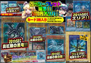 GW突入!遊戯王20thシークレットレア確定限定オリパ販売中!!