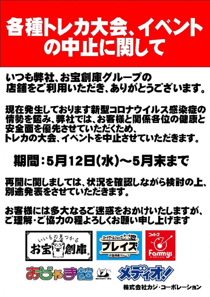 【大会中止のおしらせ】