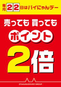 22日はポイント2倍!!